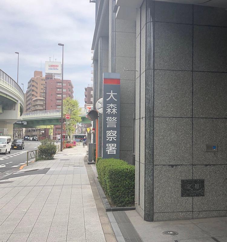 【大田区】大森警察署へ車庫証明の申請カテゴリー人気の投稿とページ運営:行政書士Office ITO 最近の投稿